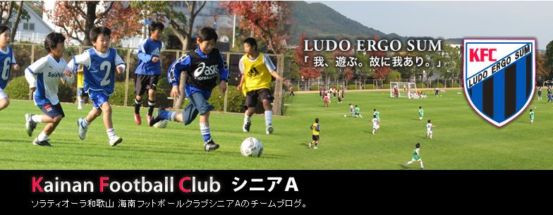 海南FC シニアAブログ