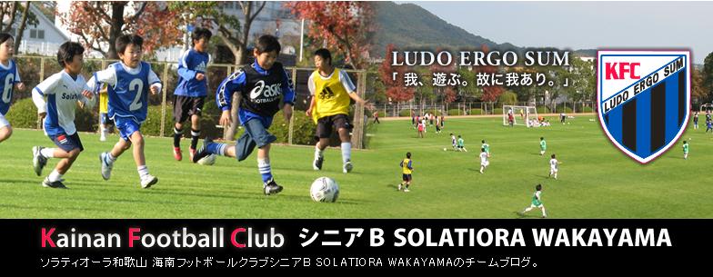 海南FC シニアBブログ