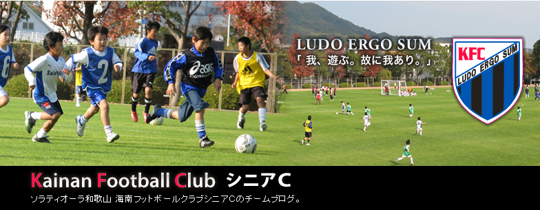 海南FC シニアCブログ
