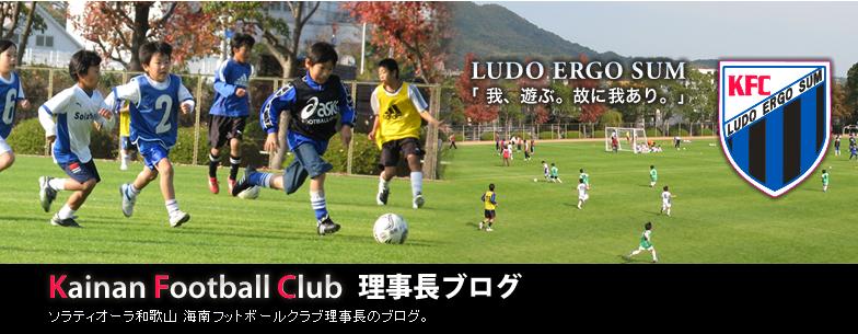 海南FC 理事長ブログ