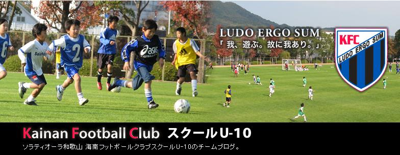 海南FC スクールU-10ブログ
