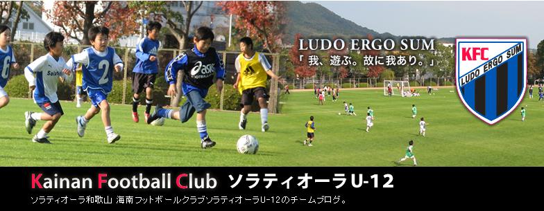 海南FC ソラティオーラU-12ブログ