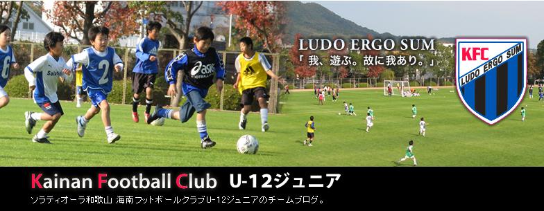 海南FC ジュニアブログ