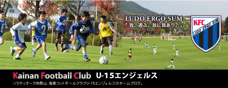 海南FC U-15ブログ