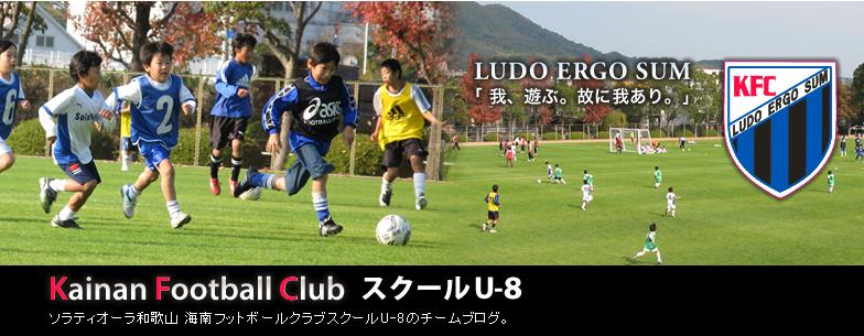 海南FC スクールU-8ブログ